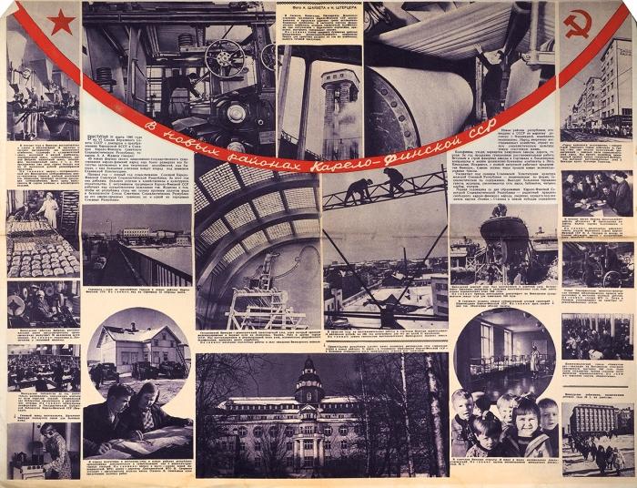 Иллюстрированная Газета №13 (81) за30марта 1941г. М.: Издание газеты Правда, 1941.