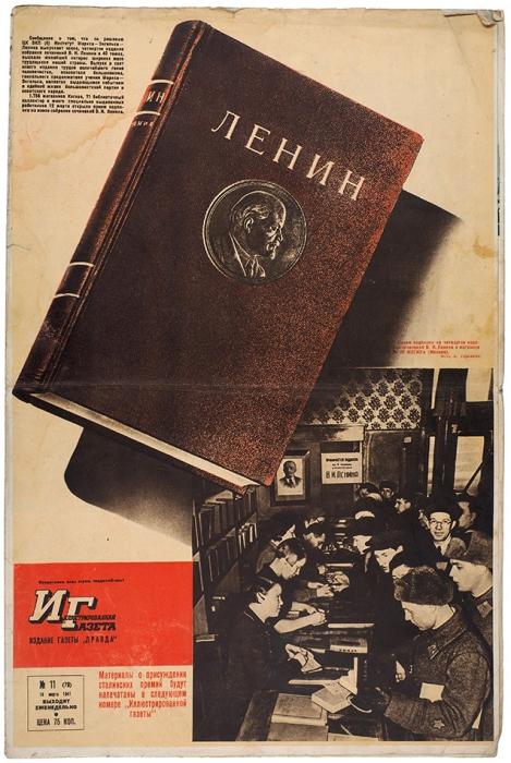 Иллюстрированная Газета №11 (79) за16марта 1941г. М.: Издание газеты Правда, 1941.