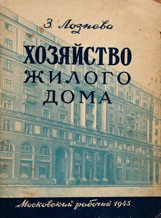 Лознева, З.Хозяйство жилого дома. М.: Московский рабочий, 1945.
