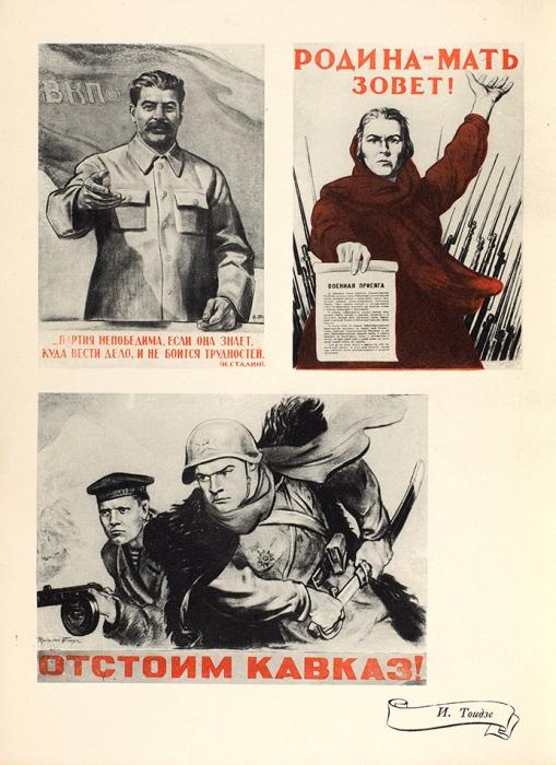 «Советский художник». Тематический выпуск журнала (Агитационные плакаты Второй мировой. Сталин, Гитлер). М.: Советский художник, 1949.