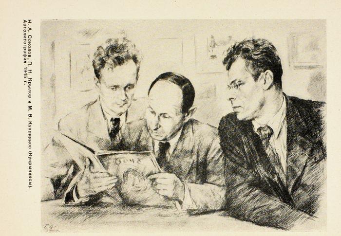 Георгий Семенович Верейский/ Мастера советского искусства. М.; Л., 1950.