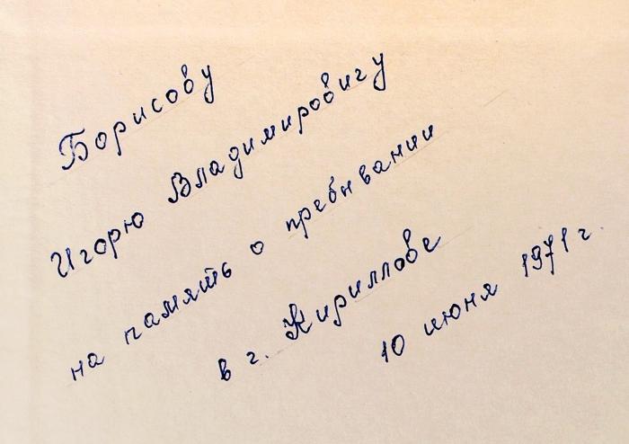 Кирилло-Белозерский монастырь. Памятники древнерусского зодчества: альбом. Л.: Искусство, 1969.