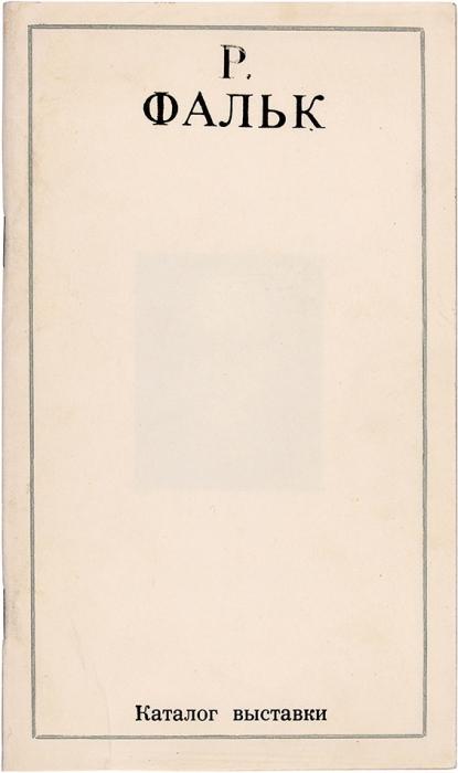 Роберт Фальк. Каталог выставки: графика. Челябинск, 1979.