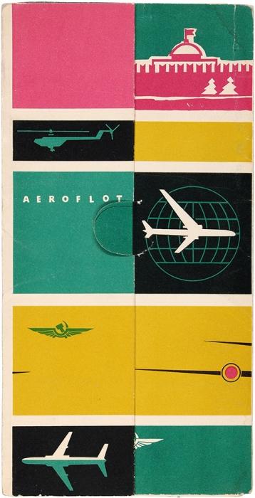 Папка-буклет «Аэрофлота» сфирменным конвертом для писем. Б.м., б.г.