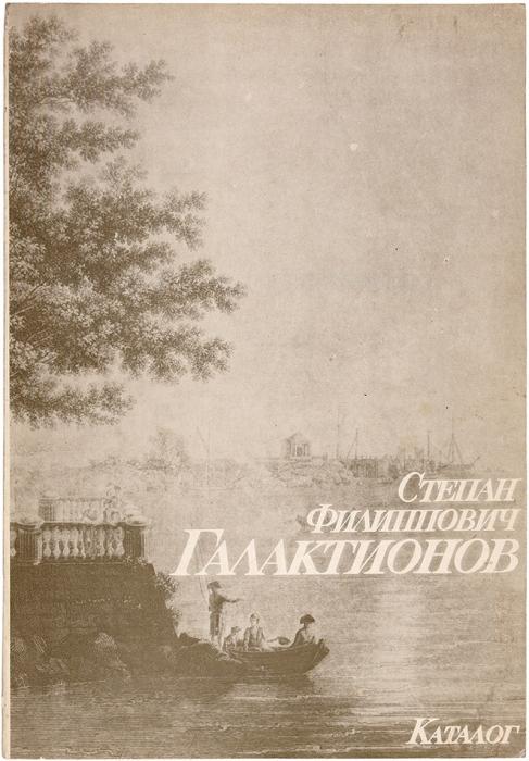 Графика С.Ф. Галактионова: каталог. Л., 1984.