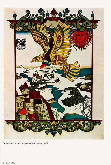 Белецкий, П.Георгий Иванович Нарбут. Л.: Искусство, 1985.