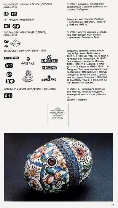 [Редкое распроданное издание] 1000 лет русского золотого исеребряного дела: каталог выставки Музея прикладных искусств вг. Хельсинки. Эспоо, 1989.