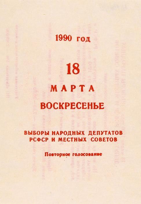 6пригласительных листовок навыборы. М., 1990.