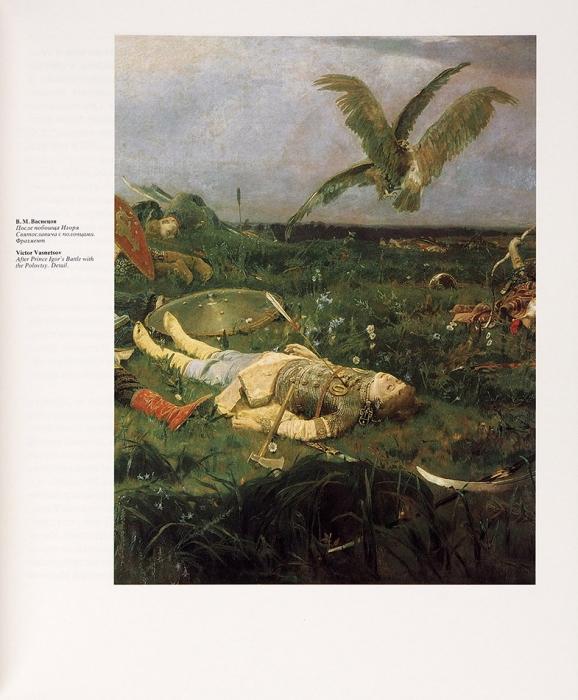 Лазурко, А.Виктор Михайлович Васнецов: альбом. Л.: Художник РСФСР, 1990.