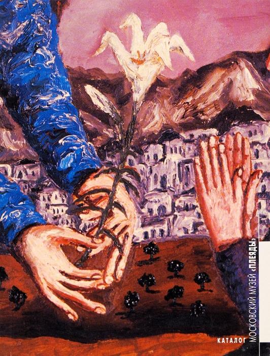 Московский музей «Плеяды»: каталог собрания Николая Васильевича Шутова. М., 1993.