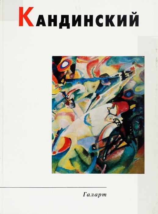Сарабьянов, Д., Автономова, Н.Василий Кандинский: путь художника, художник ивремя. Новая галерея, ХХвек. М.: Галарт, 1994.