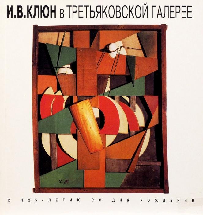 И.В. Клюн вТретьяковской галерее: к125-летию содня рождения. М.: ГТГ, 1999.
