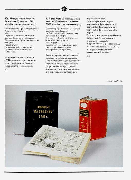 Календарь— хранитель времени: каталог выставки вГосударственном Эрмитаже. СПб., 2000.
