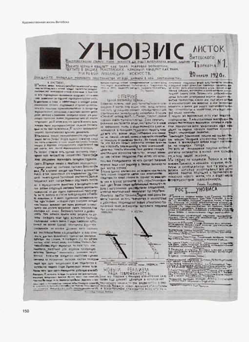 [УНОВИС, Витебский Ренессанс ипрочее...] Шатских, А.Витебск. Жизнь искусства, 1917-1922. М., 2001.