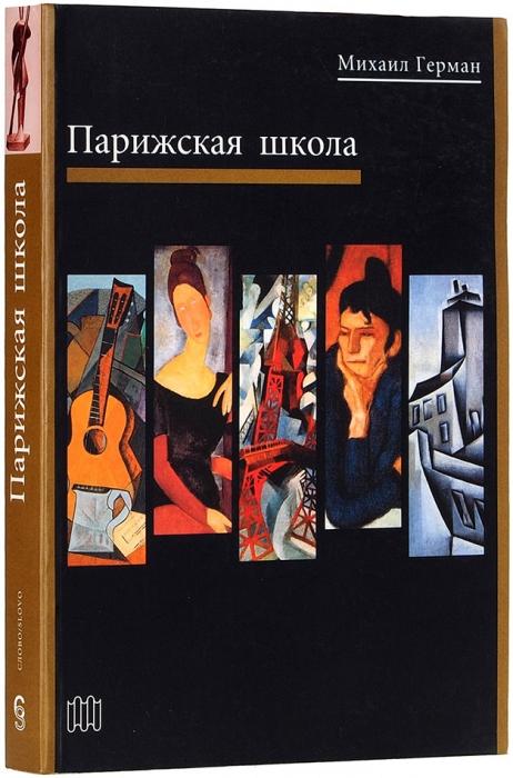 Герман, М.Парижская школа. М.: Слово, 2003.