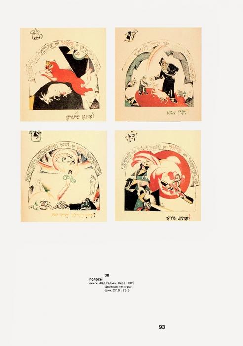 [Продано вЛитфонде за80000руб.] Канцедикас, А., Яргина, З., Марьяш, В.Эль Лисицкий. Фильм жизни. 1890-1941. В7ч. Ч. 1-7. М.: Новый Эрмитаж— Один, 2004.