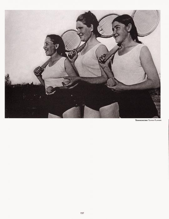 Макс Пенсон, 1893-1959: фотоархив Дины М. Ходжаевой. Фотографии 1920-1930-х годов: альбом-каталог выставки. М.: Галеев Галерея, 2006.