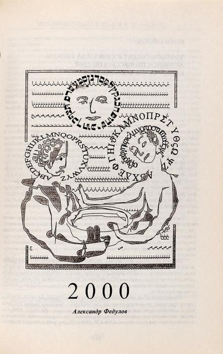 [Толстая редкость] Семиотика иавангард: антология. М.: Культура, 2006.