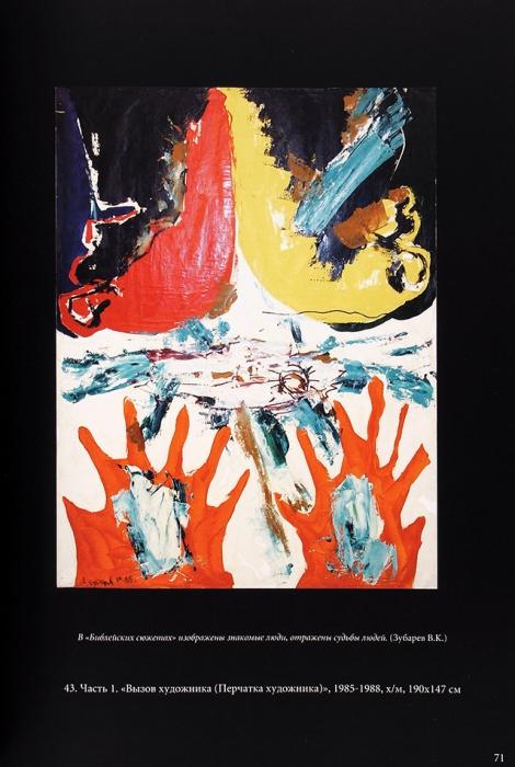 [Самый полный каталог] Владислав Константинович Зубарев: каталог галереи «Коносьер». М., 2007.