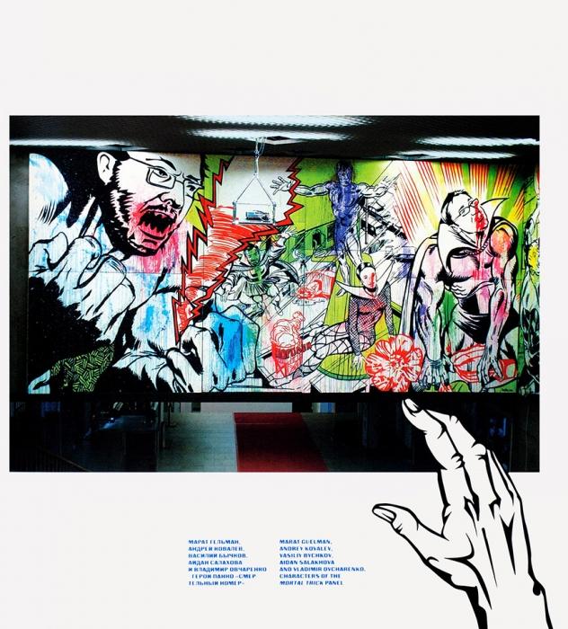 Георгий Острецов: каталог галереи «М&Ю Гельман» (Москва) игалереи «Рабуан-Мусьен» (Париж). М.: Фонд содействия современному искусству Марата Гельмана, 2007.