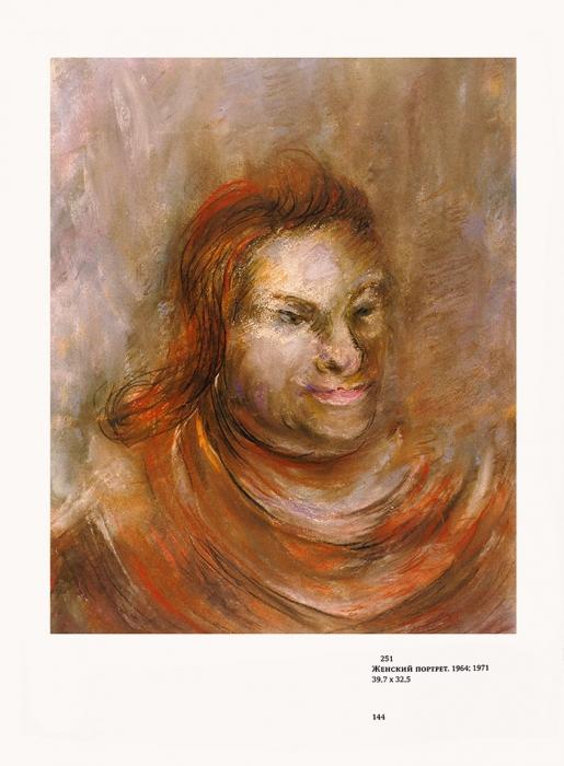 Ева Павловна Левина-Розенгольц, 1898-1975: полный каталог произведений. М.: Галеев Галерея, 2008.
