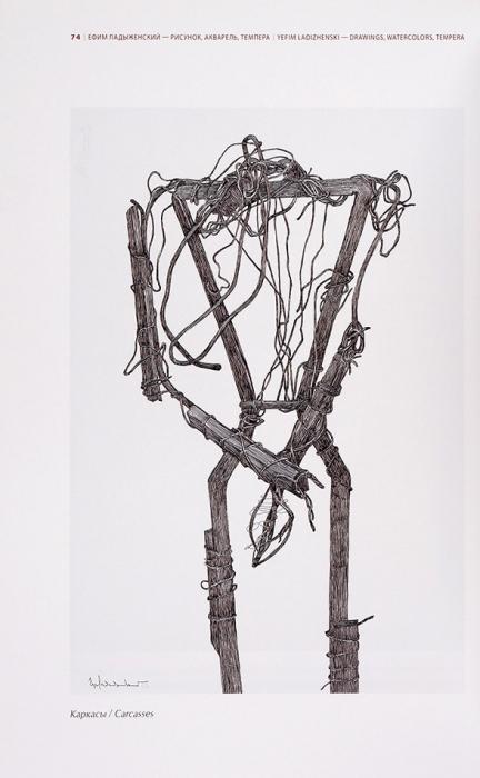 Ефим Ладыженский: рисунок, акварель, темпера. Израиль, 2008.