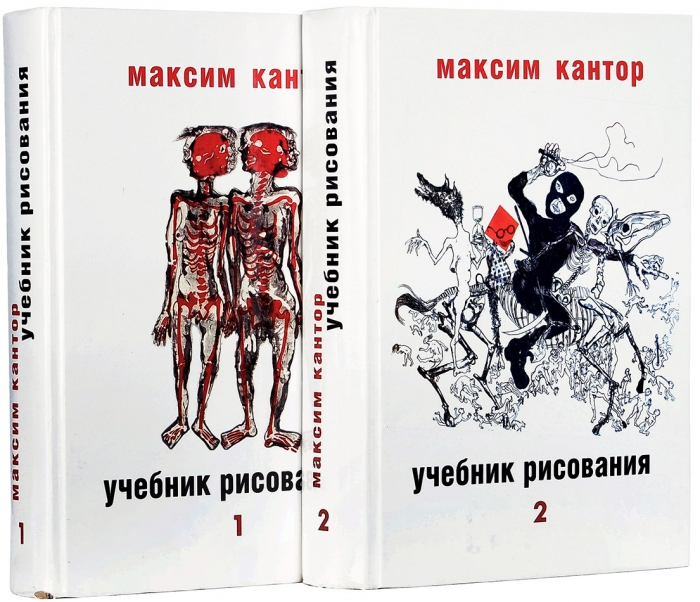Кантор, М.Учебник рисования. В2т. Т. 1-2. М., 2008.