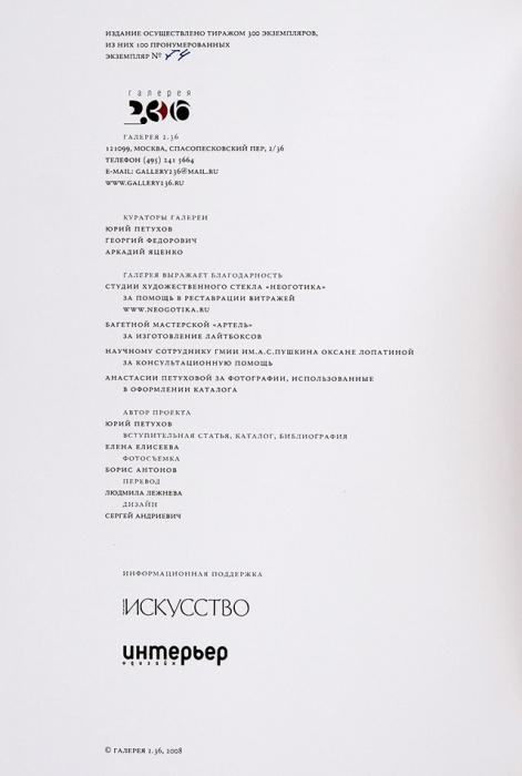Свет веков: частная коллекция западно-европейских витражей XIII-XIXвеков. М., 2008.
