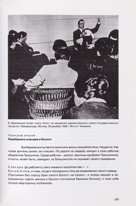 Кантор, К.Тринадцатый апостол [В.В. Маяковский]. М., 2008.