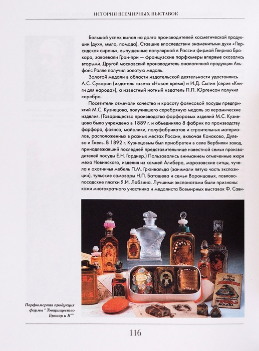 Шпаков, В.Н. История всемирных выставок. М., 2008.
