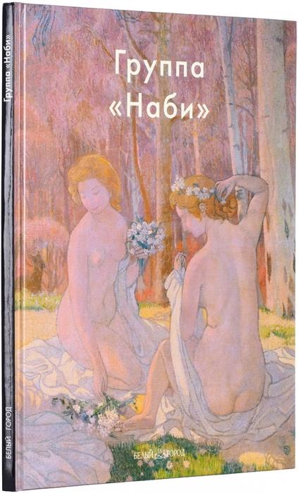 Крючкова, В.Группа «Наби». М., 2008.