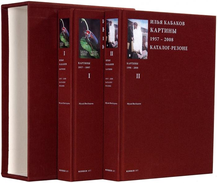 [Просто большая редкость] Илья Кабаков. Картины, 1957-2008: каталог-резоне. В2т. Т. 1-2. Билефельд: Кербер; Музей Висбадена, 2008.