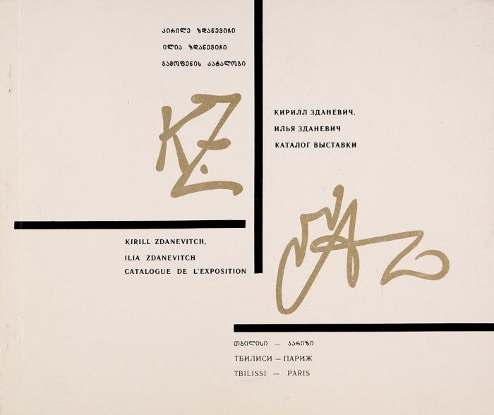 Кирилл Зданевич, Илья Зданевич: каталог выставки. Тбилиси; Париж, 2009.