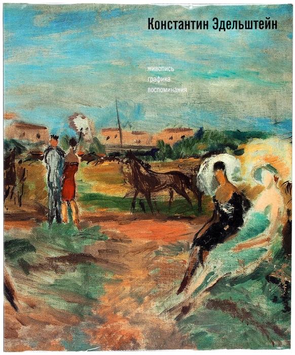 Константин Эдельштейн, 1909-1977: живопись, графика, воспоминания. Альбом-каталог выставки к100-летию содня рождения. М., 2010.