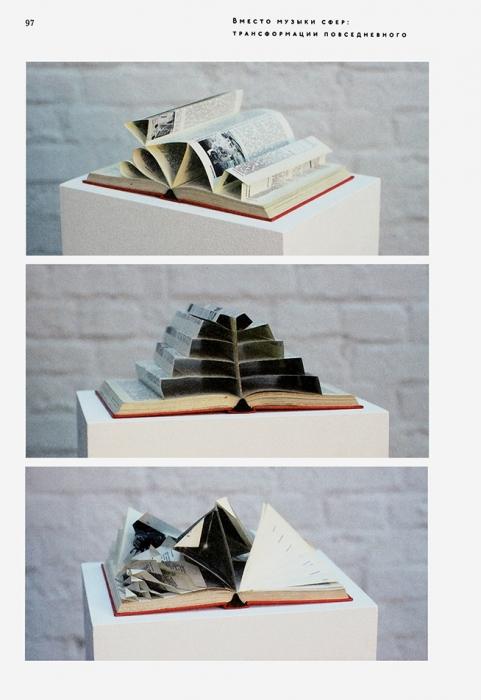 Время, вперед? Институт проблем современного искусства: каталог выставки выпускников. М., 2010.