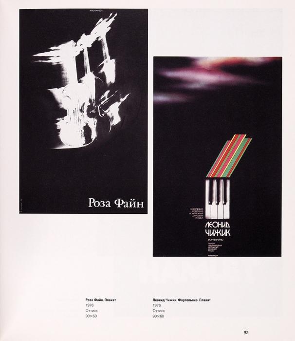 Александр Кузькин: графика, книжный дизайн, плакат, фотография. М.: Галерея «Г.О.С.Т.», 2011.