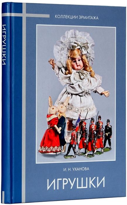 Уханова, И.Н. Игрушки всобрании Государственного Эрмитажа. СПб., 2011.