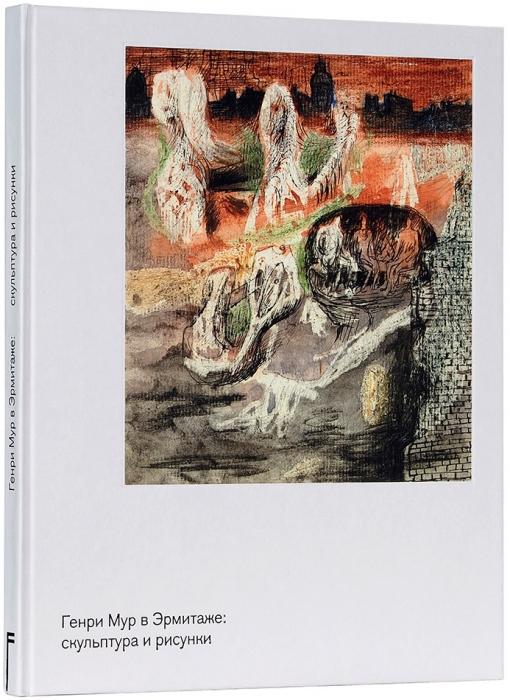 Генри Мур вЭрмитаже: скульптура ирисунки. Каталог выставки Эрмитажа иThe Henry Moore Foundation. Спб., 2011.