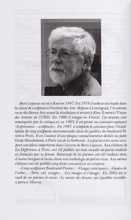 Искусство или мистификация? Восемь эссе. М., 2012.