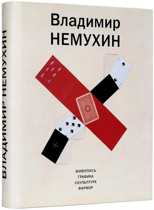 [Редкий распроданный каталог] Владимир Немухин: живопись, графика, скульптура, фарфор. М.: Бонфи, 2012.