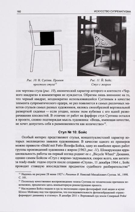 [Только 300экземпляров] Искусство супрематизма. Белград, 2012.