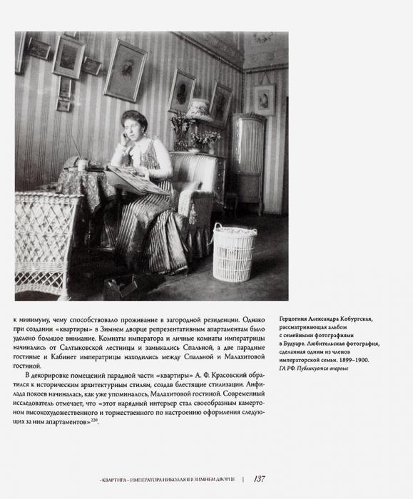 Пашкова, Т.Л. «Квартира» Императора Николая IIв Зимнем Дворце. СПб., 2012.