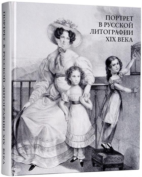 Портрет врусской литографии XIXвека: каталог выставки. СПб., 2012.
