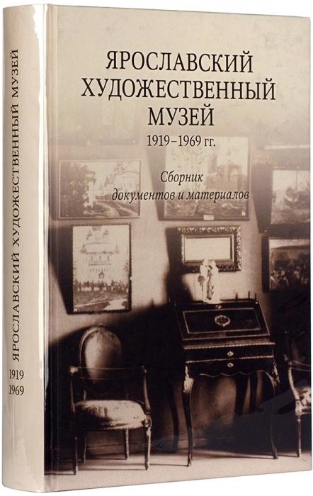 Ярославский художественный музей, 1919-1969: сборник документов иматериалов. Ярославль, 2013.