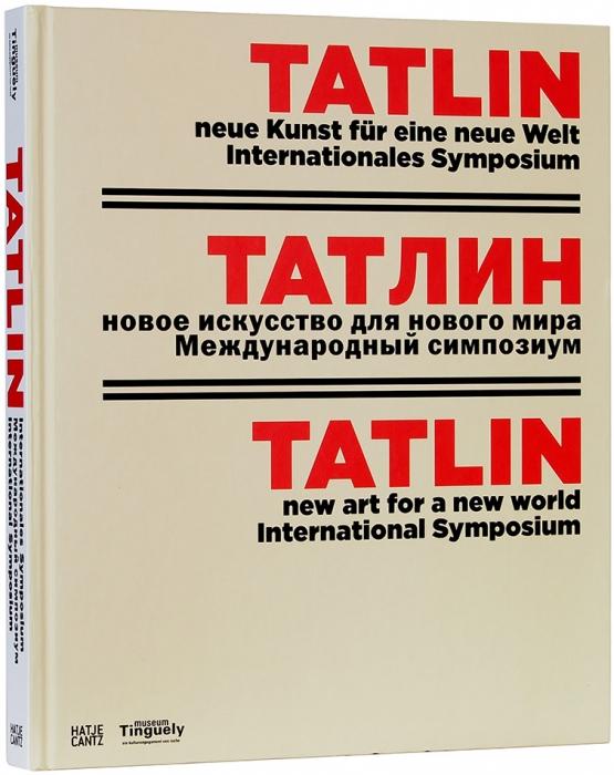 Татлин: новое искусство для нового мира. Международный симпозиум. Базель: Музей Тангэли, 2013.