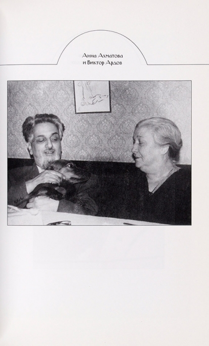 Тименчик, Р.Последний поэт: Анна Ахматова в1960-е годы. В2т. Т. 1-2. Иерусалим; М., 2014.