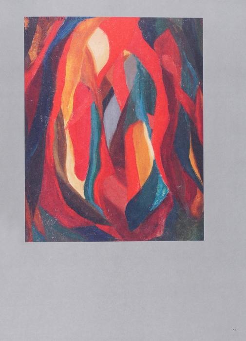 Владимир Немухин: грани формализма. Лидия Мастеркова: лирическая абстракция. Альбом-каталог выставки вММСИ. В2ч. Ч. 1-2. М.: Mayer, 2015.
