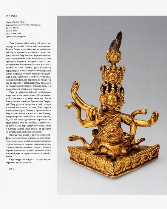 «Обитель милосердия»: каталог выставки искусства тибетского буддизма. СПб., 2015.