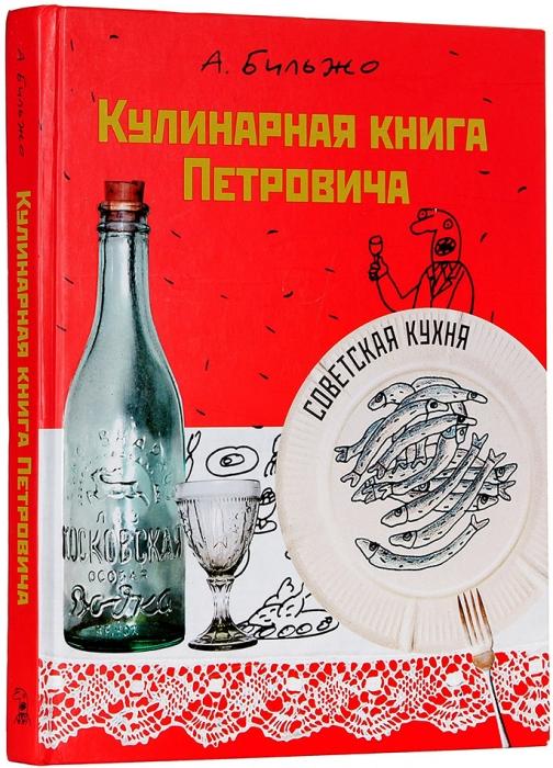 Бильжо, А.Кулинарная книга Петровича. М., 2015.