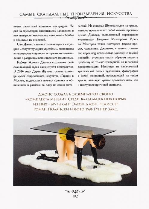 Киташова, О.Самые скандальные произведения искусства. М.; Берлин, 2019.
